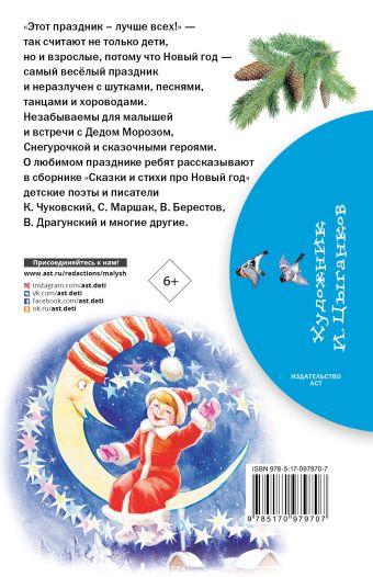 Сказки и стихи про Новый год Барто А.Л., Маршак С.Я., Михалков С.В. и др.