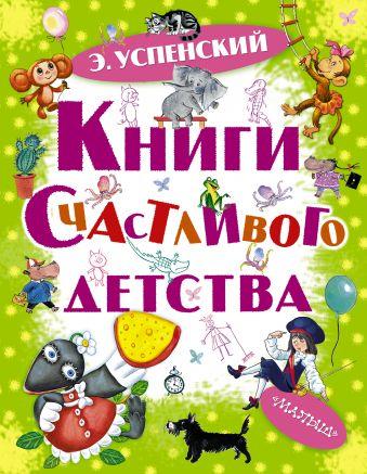 Книги счастливого детства Успенский Э.Н.