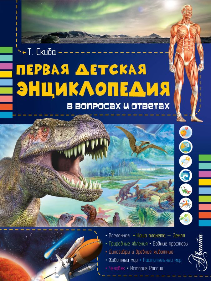 Первая детская энциклопедия в вопросах и ответах Т. Скиба