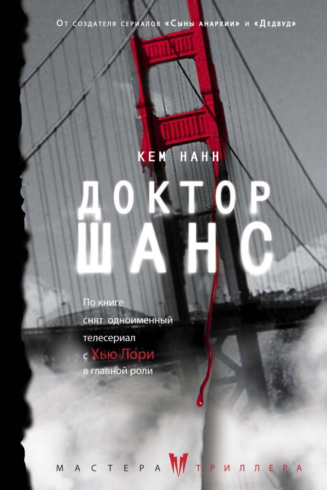 Кем Нанн - Доктор Шанс обложка книги