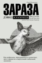 Куаммен Д. - Зараза' обложка книги