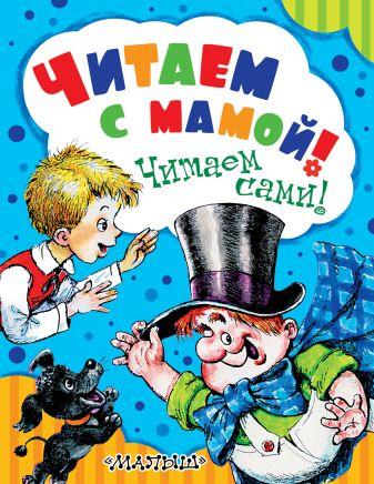 Маршак С.Я., Линдгрен А., Драгунский В. Ю. - Читаем с мамой! Читаем сами! обложка книги