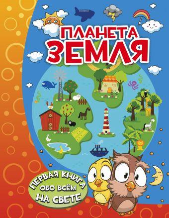 Планета Земля Барановская И.Г.