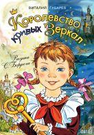 Губарев В.Г. - Королевство кривых зеркал' обложка книги