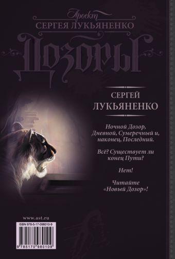 Новый Дозор Сергей Лукьяненко