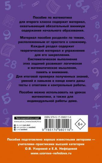 Полный курс математики. 2 класс Узорова О.В., Нефёдова Е.А.