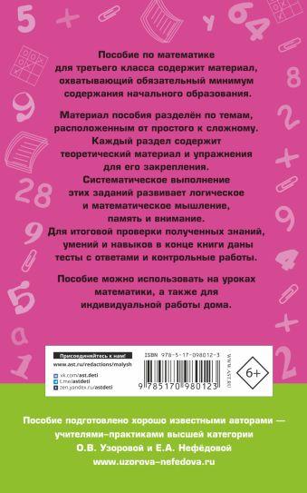 Полный курс математики: 3-й кл. Все типы заданий, все виды задач, примеров, уравнений, неравенств, Узорова О.В., Нефёдова Е.А.
