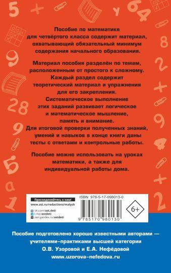 Полный курс математики. 4 класс Узорова О.В., Нефёдова Е.А.