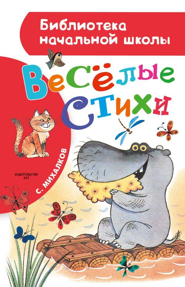 Весёлые стихи Михалков С.В.