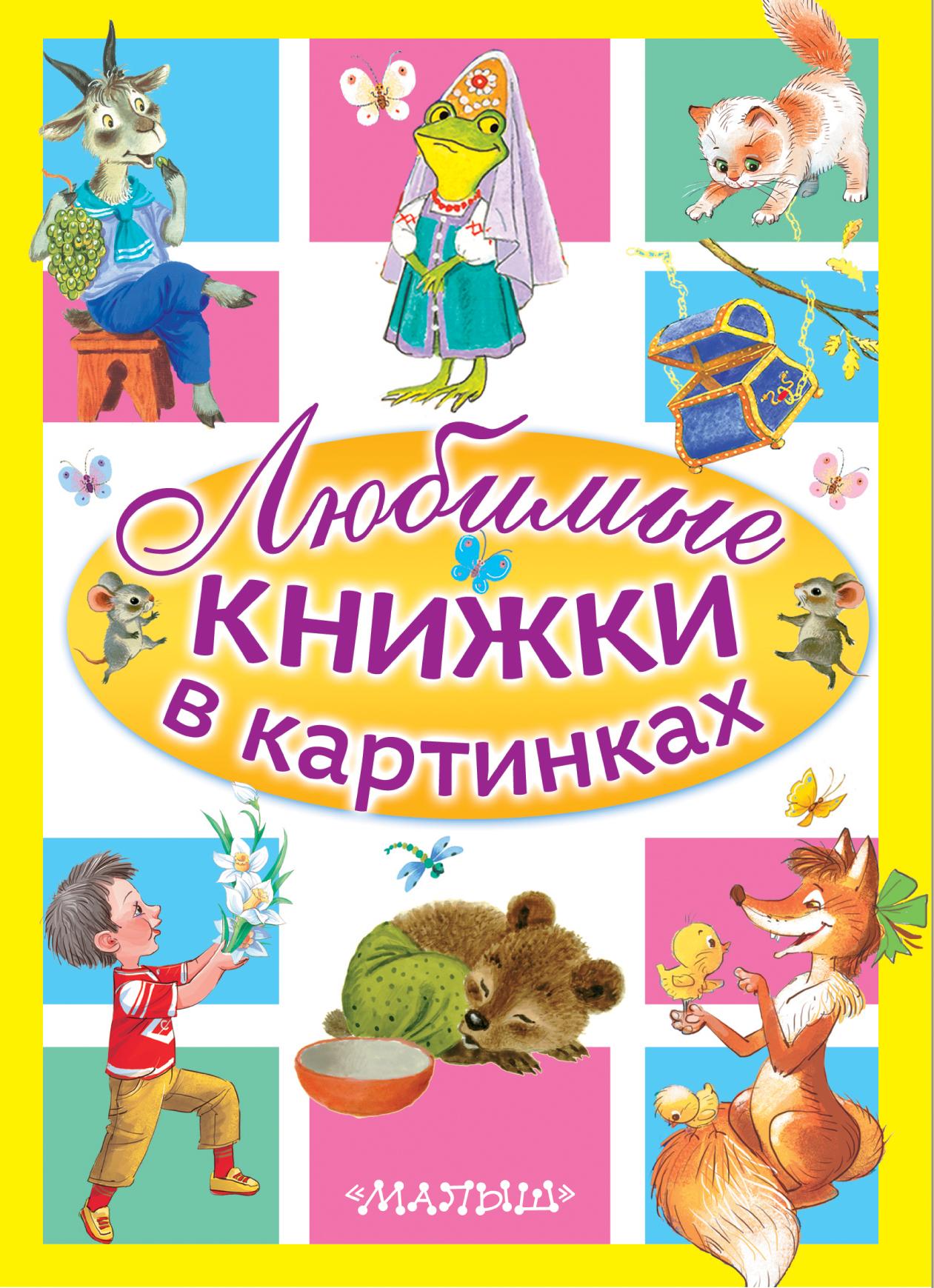 Любимые книжки в картинках любимые книжки в картинках