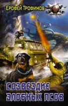 Ерофей Трофимов - Созвездие злобных псов' обложка книги