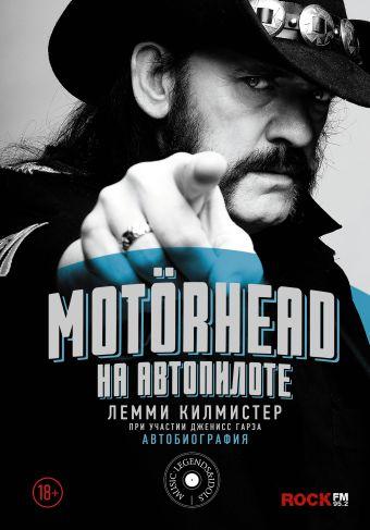 Motorhead. На автопилоте Лемми Килмистер
