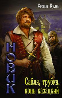 Новик: Сабля, трубка, конь казацкий