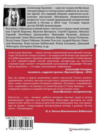 Дом до свиданий и новые беспринцыпные истории Александр Цыпкин