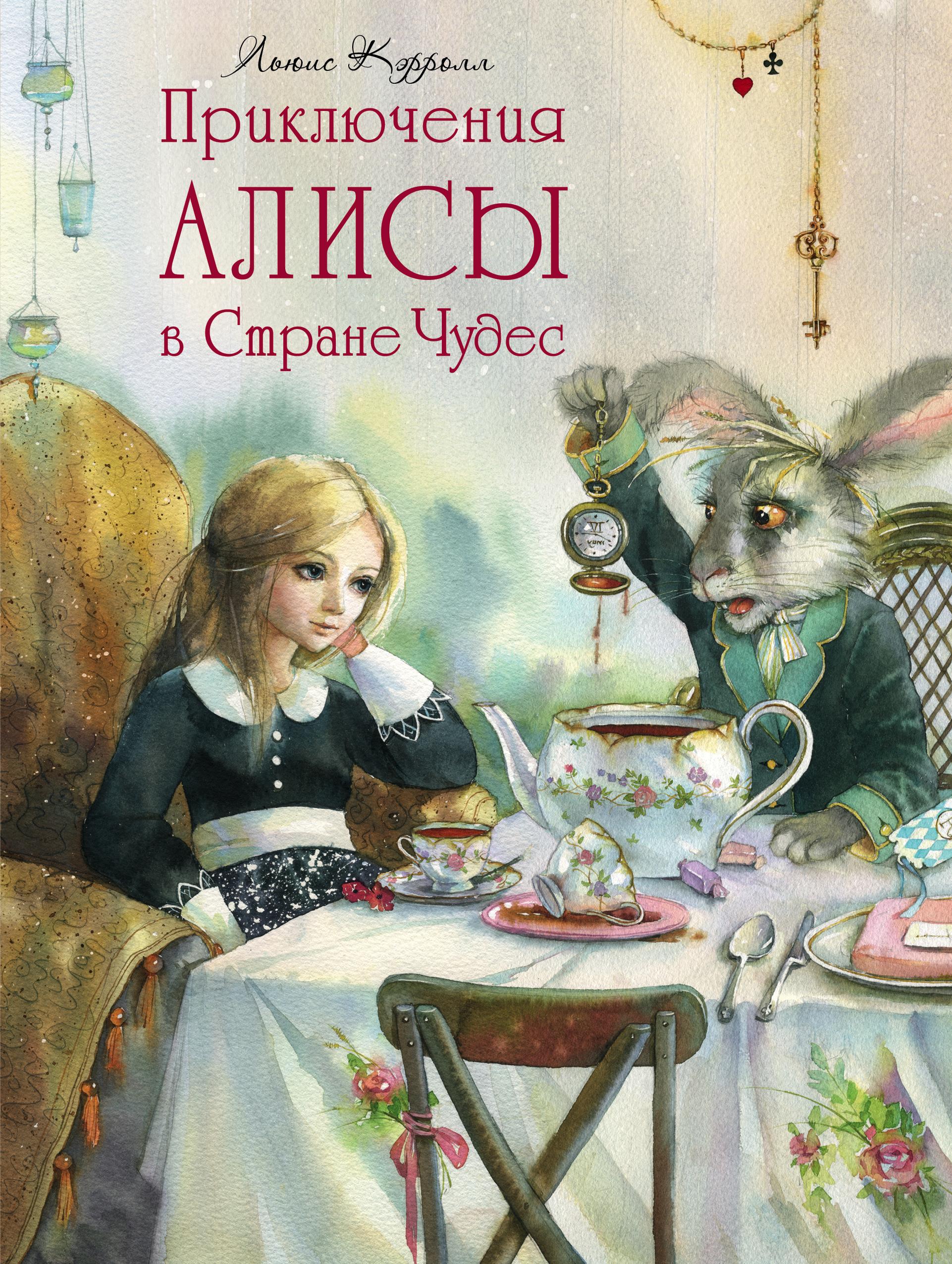 Кэрролл Л. Приключения Алисы в Стране Чудес ISBN: 978-5-17-098030-7 сумка printio странная гусеница курит кальян
