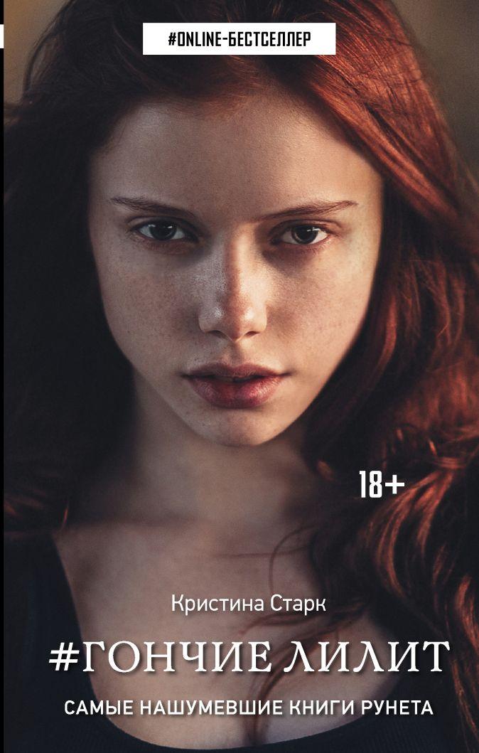 Кристина Старк - Гончие Лилит обложка книги