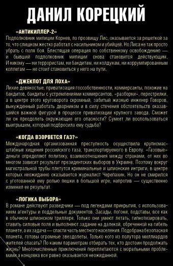 Лихие парни (Комплект из 4-х книг) Корецкий Д.А.