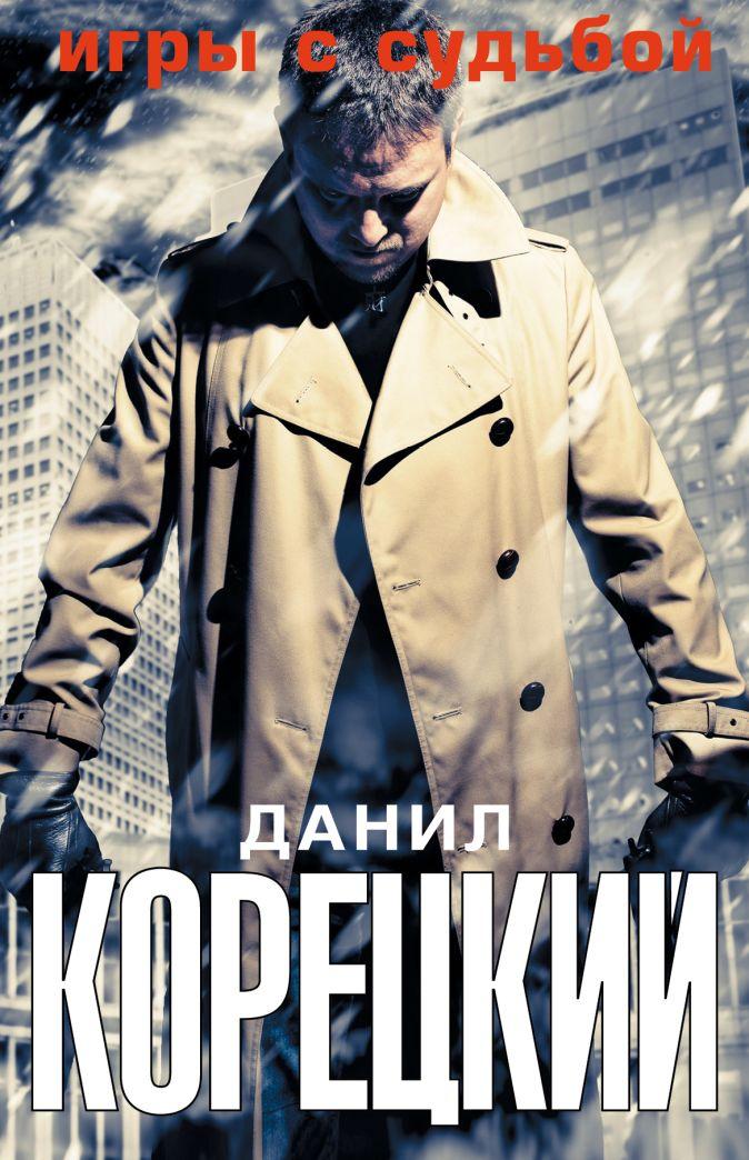 Данил Корецкий - Игры с судьбой (Комплект из 4-х книг) обложка книги