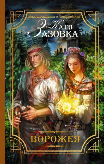 Катя Зазовка - Ворожея обложка книги