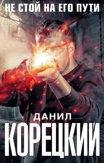 Не стой на его пути (Комплект из 4-х книг) Корецкий Д.А.