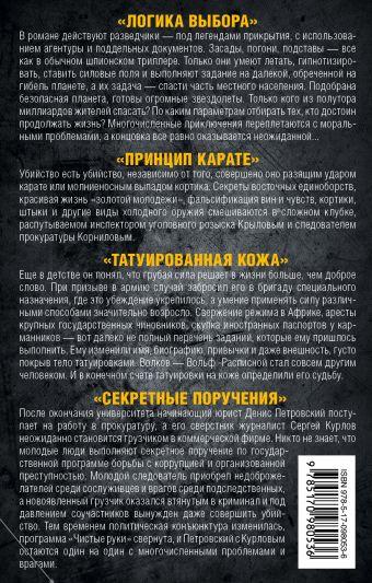 Не стой на его пути (Комплект из 4-х книг) Данил Корецкий
