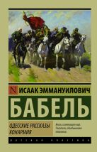 Бабель И.Э. - Одесские рассказы. Конармия' обложка книги