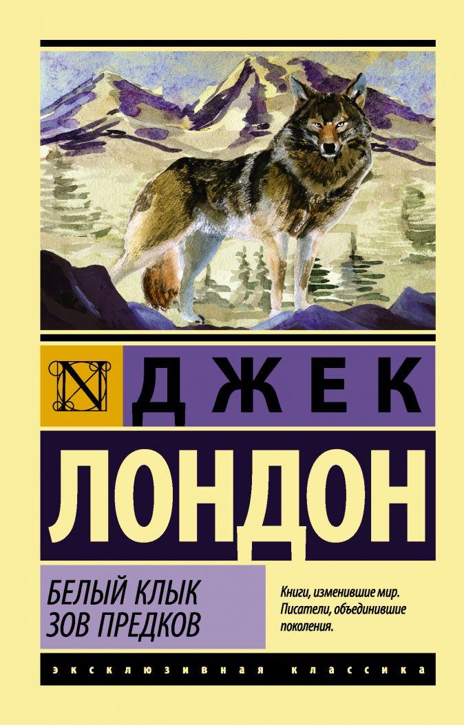 Джек Лондон - Белый Клык. Зов предков обложка книги