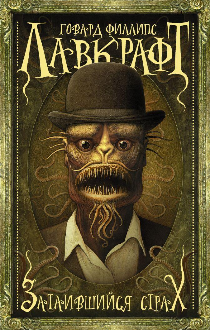 Говард Лавкрафт - Затаившийся страх обложка книги