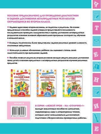 Литературное чтение. Тетрадь для диагностики и самооценки универсальных учебных действий. 2 класс Батырева С.Г.