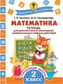 Математика. Тетрадь для диагностики и самооценки универсальных учебных действий. 2 класс