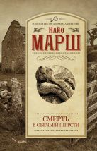 Марш Найо - Смерть в овечьей шерсти' обложка книги