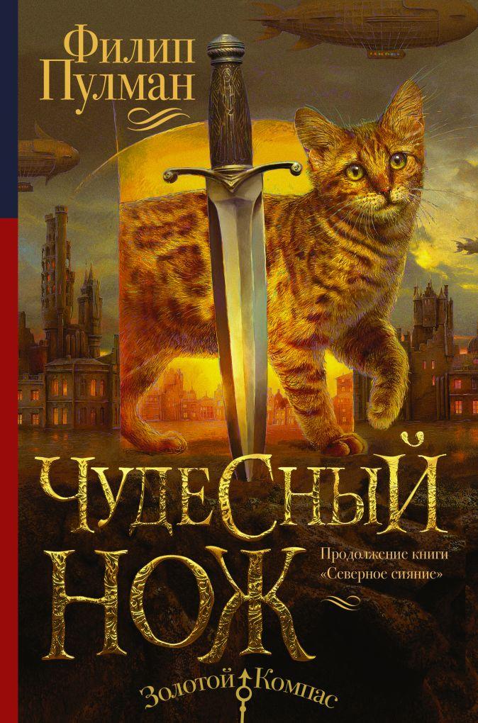 Филип Пулман - Чудесный нож обложка книги