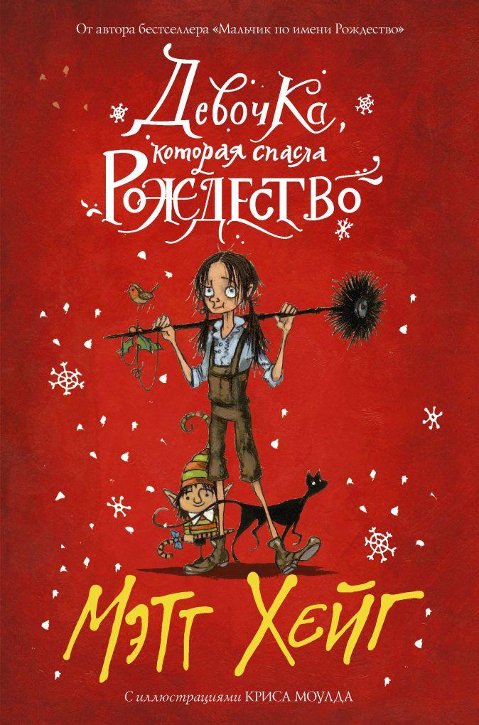 Мэтт Хейг - Девочка, которая спасла Рождество обложка книги