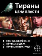Чекунов В.В. - Тираны. Цена власти (комплект из 3 книг)' обложка книги
