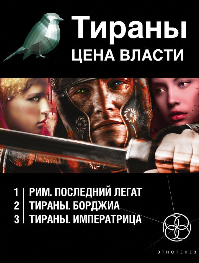 Вадим Чекунов - Тираны. Цена власти (комплект из 3 книг) обложка книги
