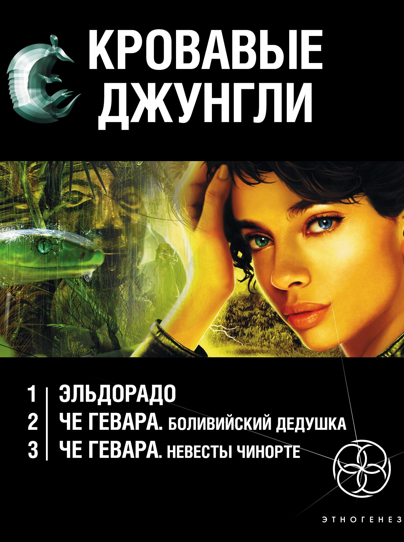 Шаинян Карина, Бенедиктов К., Колодан Дмитрий Кровавые джунгли (комплект из 3 книг)