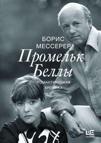 Борис Мессерер - Промельк Беллы обложка книги