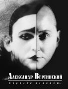 А. Вертинский - Дорогой длинною...' обложка книги