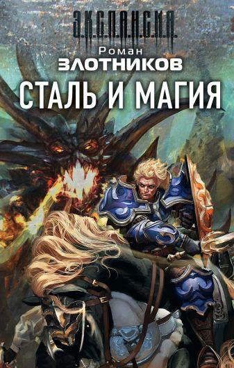 Роман Злотников - Сталь и магия (комплект из 4 книг) обложка книги