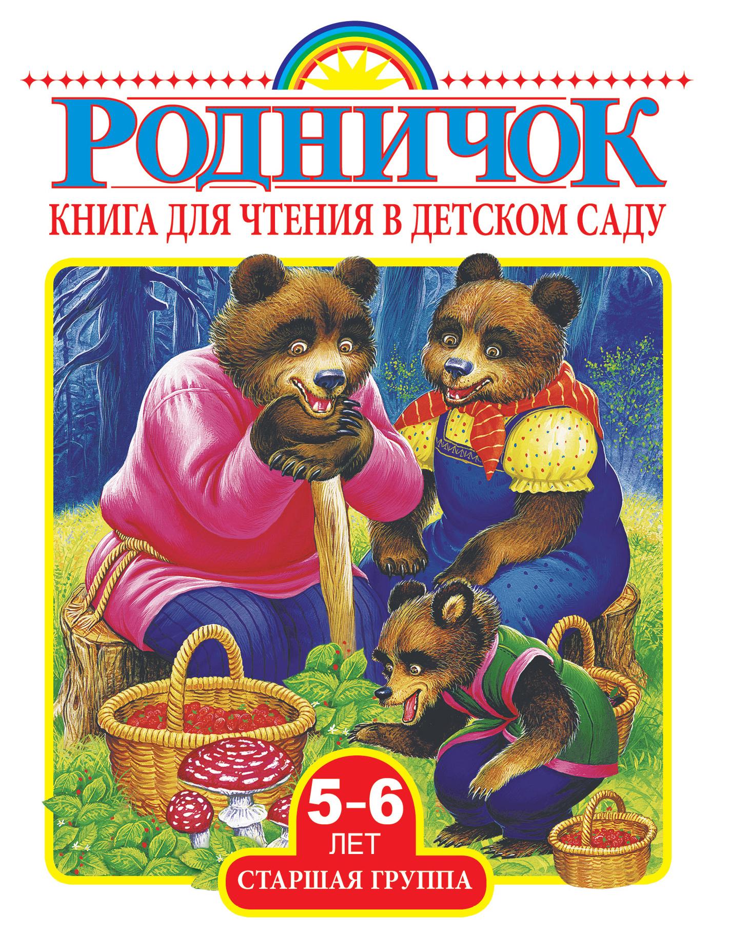 . Книга для чтения в детском саду. Старшая группа (5-6 лет) издательство аст книга для чтения в детском саду младшая группа 3 4 года