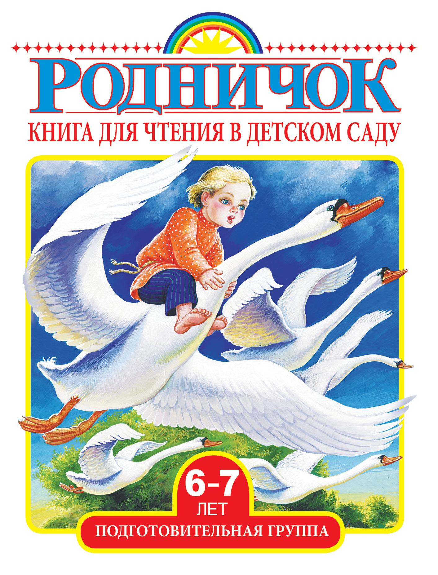 . Книга для чтения в детском саду. Подготовительная группа (6-7 лет) издательство аст книга для чтения в детском саду младшая группа 3 4 года