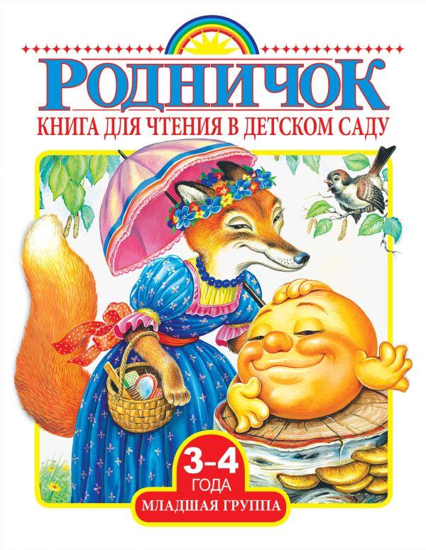 Книга для чтения в детском саду. Младшая группа (3-4 года) .