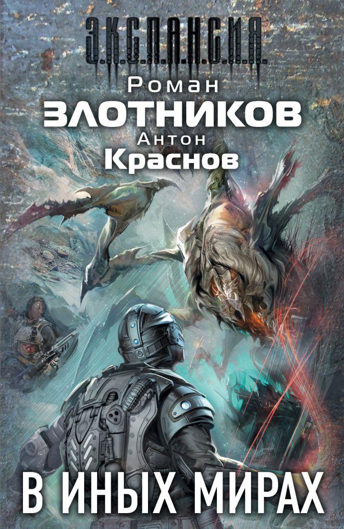 Роман Злотников - В иных мирах (комплект из 4 книг) обложка книги