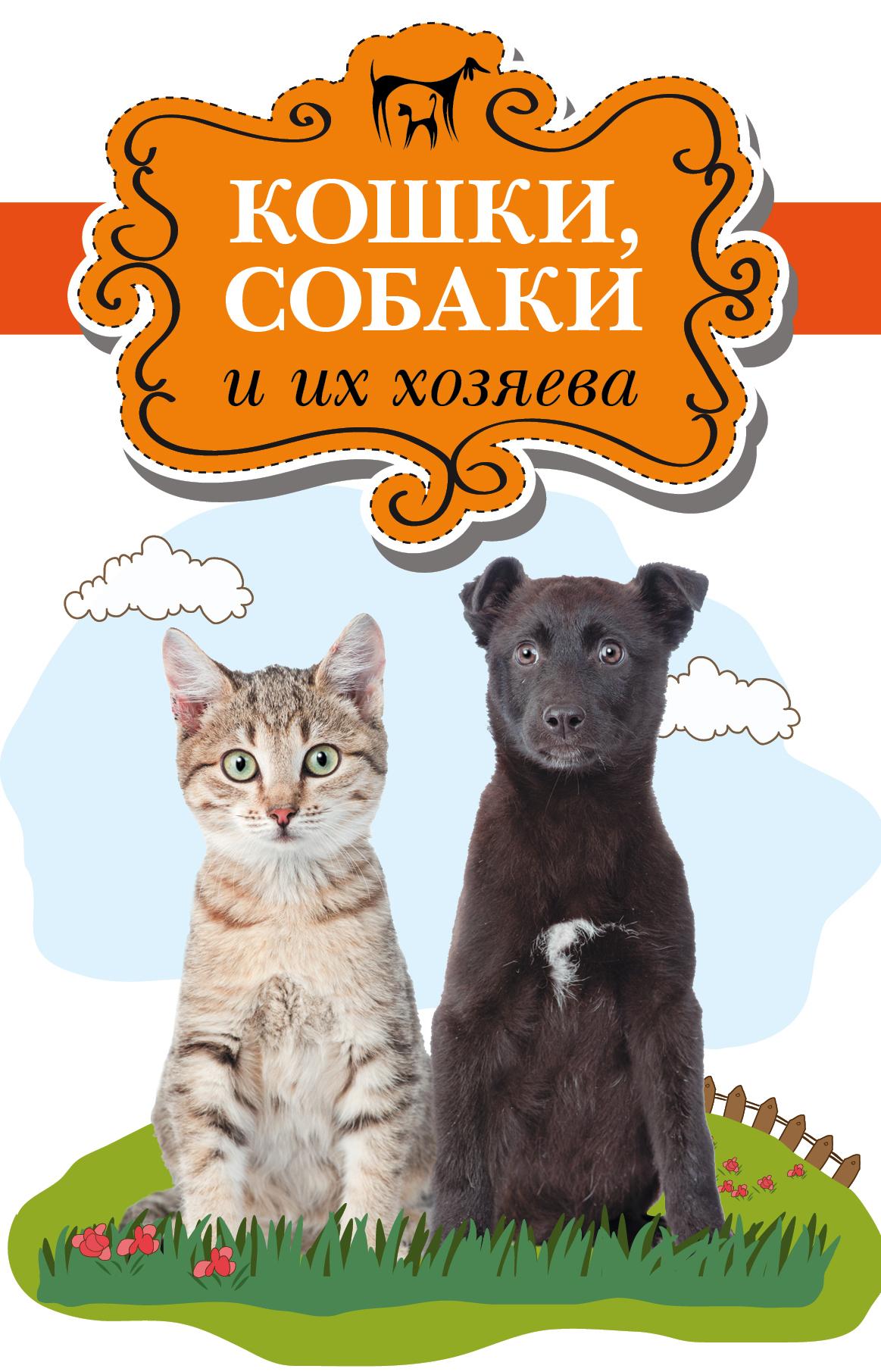 Стайгер Б., Стайгер Ш., Миллз М. Кошки, собаки и их хозяева книги эксмо хозяин собаки
