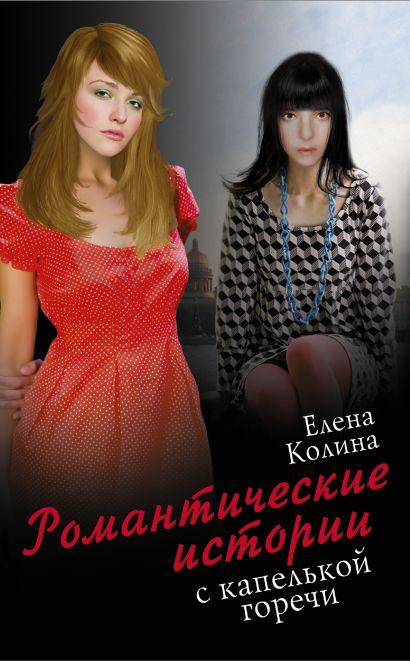Романтические истории с капелькой горечи (комплект из 5 книг) - фото 1