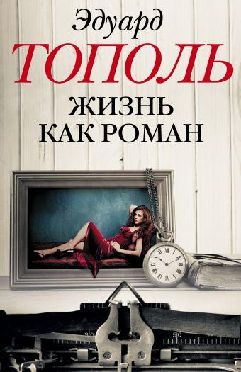 Жизнь как роман (комплект из 4-х книг) Тополь Э.В.