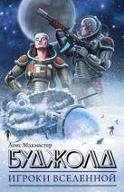Буджолд Л.М., Мартин Д., Дозуа Г. - Игроки Вселенной' обложка книги