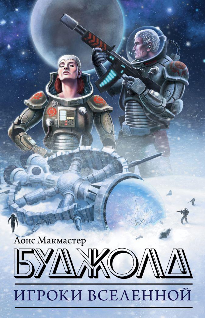 Буджолд Л.М., Мартин Д., Дозуа Г. - Игроки Вселенной обложка книги