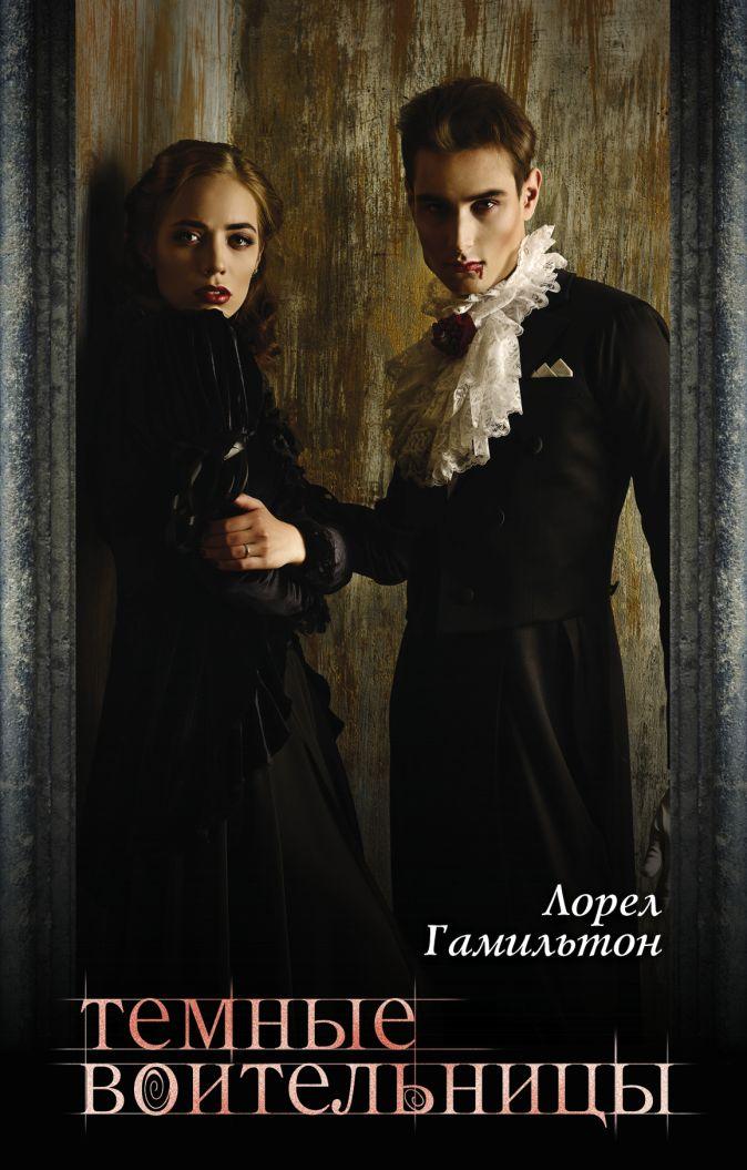 Лорел Гамильтон - Темные воительницы обложка книги