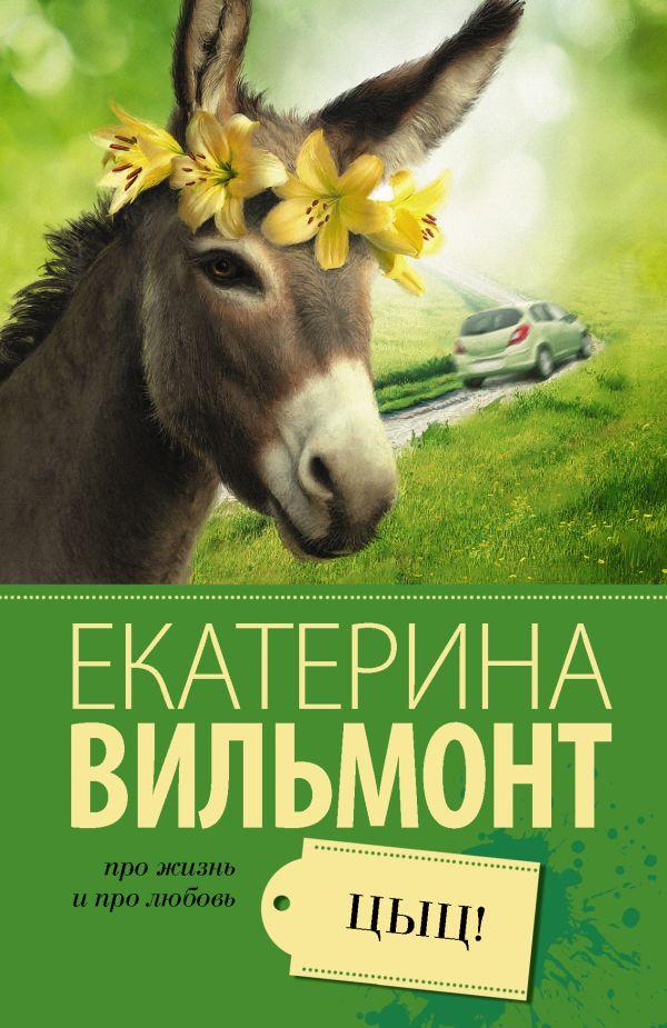 Вильмонт Екатерина Николаевна Цыц! 0 pr на 100